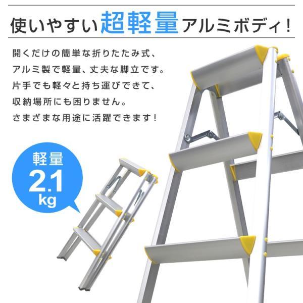 はしご 脚立 3段 アルミ 踏み台 折りたたみ おしゃれ 軽量 折りたたみ脚立 ステップラダー pickupplazashop 04