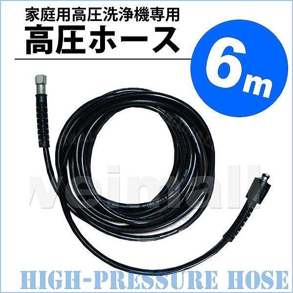 高圧ホース 6m 延長高圧ホース 高圧洗浄機用|pickupplazashop