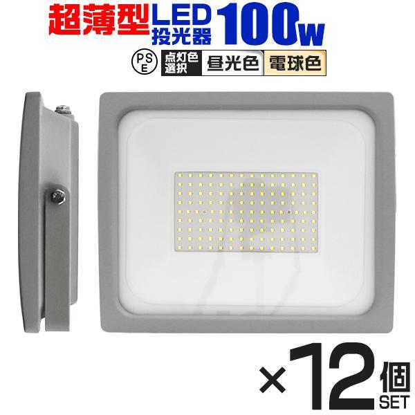 LED投光器 100W 防水 作業灯 防犯灯 ワークライト 広角120度 3mコード付 看板照明 昼光色 (12個セット)|pickupplazashop