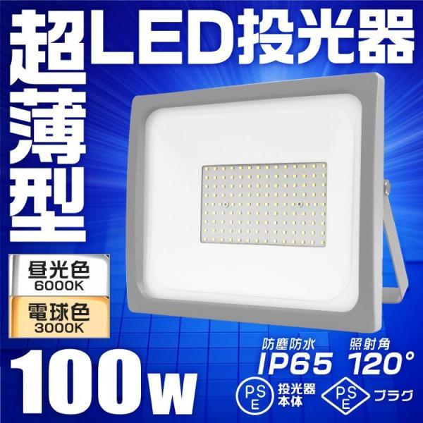 LED投光器 100W 防水 作業灯 防犯灯 ワークライト 広角120度 3mコード付 看板照明 昼光色 (12個セット)|pickupplazashop|02