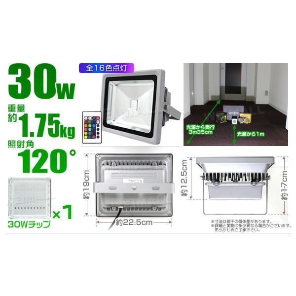 LED投光器 30W 300W相当 RGB16色 イルミネーション リモコン付 スポットライト ステージ 2個セット|pickupplazashop|02