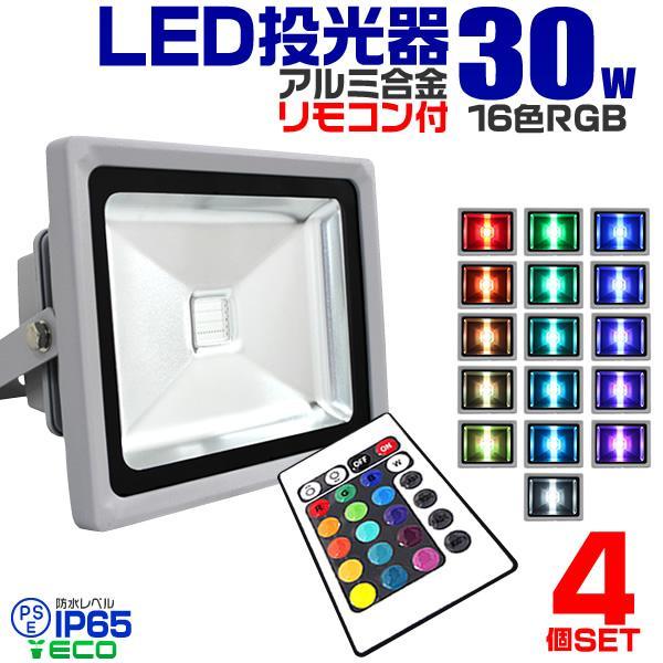 LED投光器 30W 300W相当 RGB16色 イルミネーション リモコン付 スポットライト ステージ 4個セット|pickupplazashop