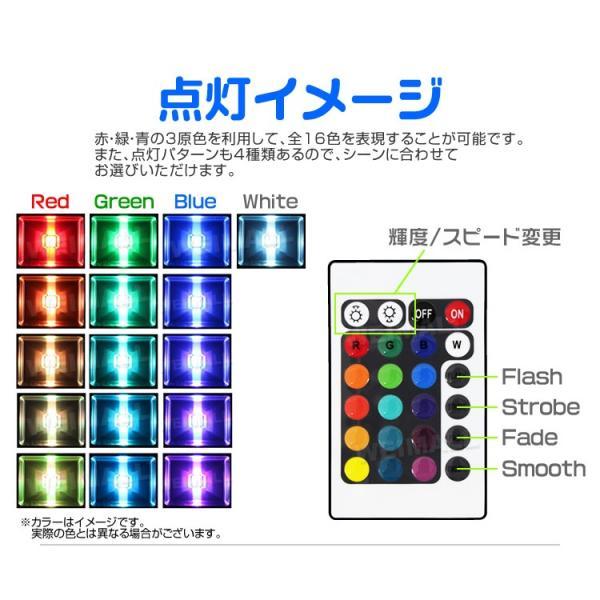 LED投光器 30W 300W相当 RGB16色 イルミネーション リモコン付 スポットライト ステージ 4個セット|pickupplazashop|15