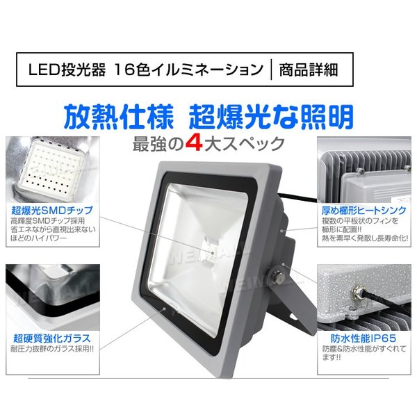 LED投光器 30W 300W相当 RGB16色 イルミネーション リモコン付 スポットライト ステージ 4個セット|pickupplazashop|04