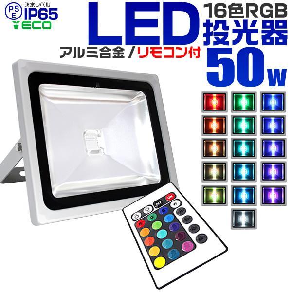 LED投光器 50W RGB16色 イルミネーション リモコン付 スポットライト ステージ pickupplazashop