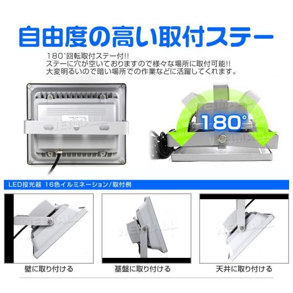 LED投光器 50W 300W相当 RGB16色 イルミネーション リモコン付 スポットライト ステージ 12個セット|pickupplazashop|12