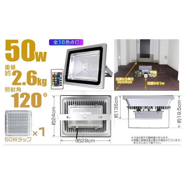 LED投光器 50W RGB16色 イルミネーション リモコン付 スポットライト ステージ pickupplazashop 02