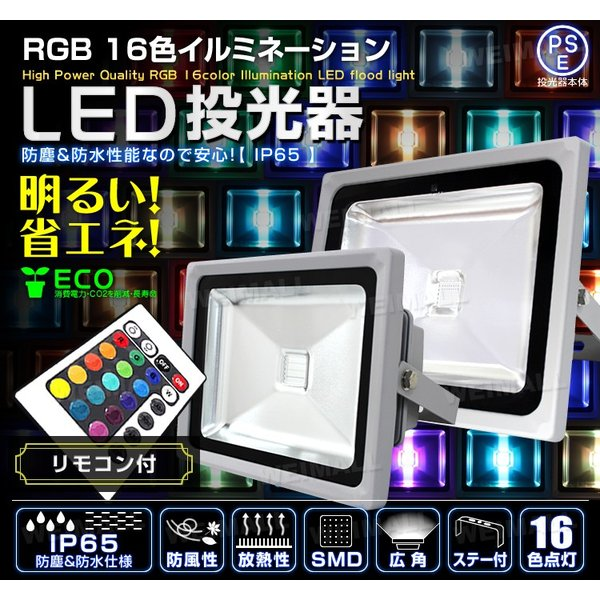 LED投光器 50W RGB16色 イルミネーション リモコン付 スポットライト ステージ pickupplazashop 03