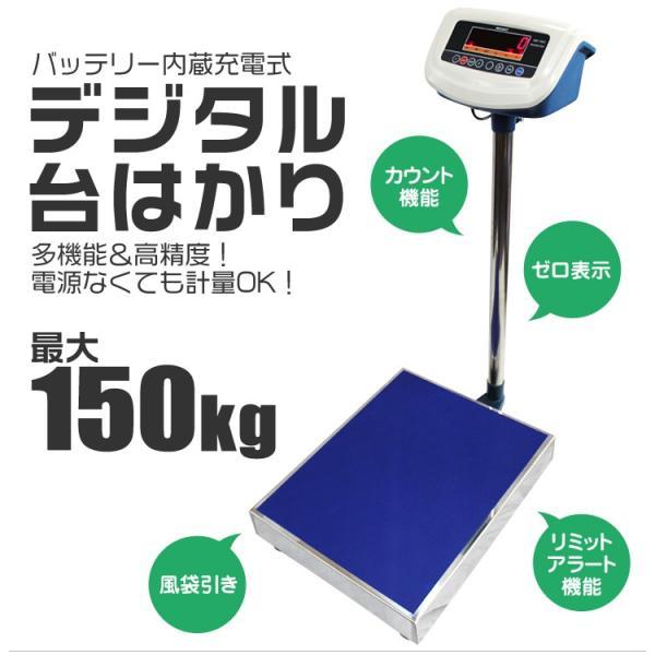 はかり 台はかり デジタル台はかり 150kg スケール 電子秤 台秤 計り 計量機 業務用 デジタルはかり 電子はかり|pickupplazashop|02