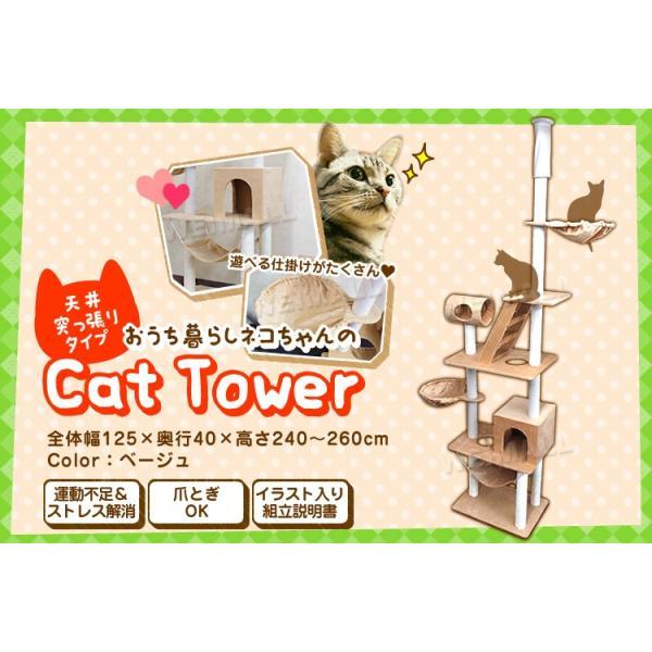 キャットタワー 突っ張り型 大型 麻 260cm 猫タワー おしゃれ 爪とぎ 猫グッズ スリム 遊び場 突っ張り型キャットタワー|pickupplazashop|02