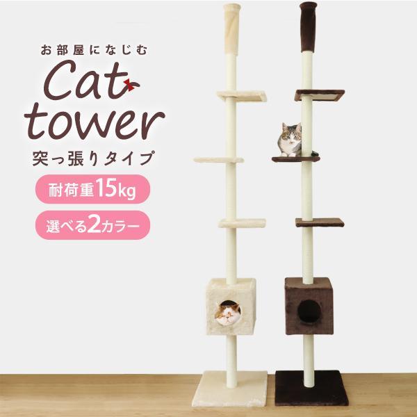 キャットタワー突っ張り型大型麻260cm猫タワーおしゃれ爪とぎ猫グッズスリム遊び場突っ張り型キャットタワー