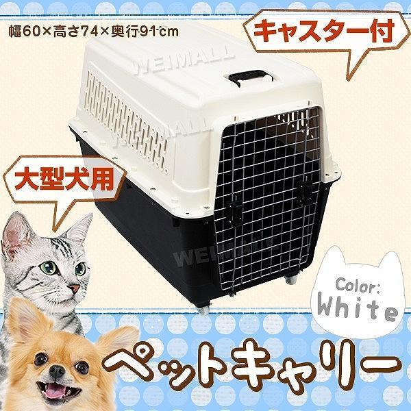 ペット キャリー ポータブル 犬用 大型犬 キャリーバッグ キャスター付 猫用キャリーバッグ