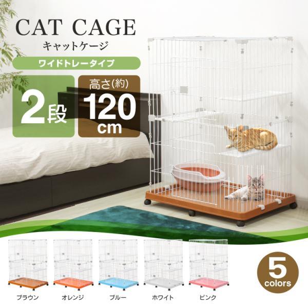 キャットケージ 猫用ケージ キャット ゲージ 2段 ワイド キャスター 付き 床トレイ式|pickupplazashop|02