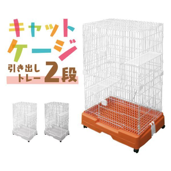 猫 ケージ キャット ゲージ 2段 スリム キャスター プラケージ ペットケージ 室内ハウス 猫用ケージ|pickupplazashop
