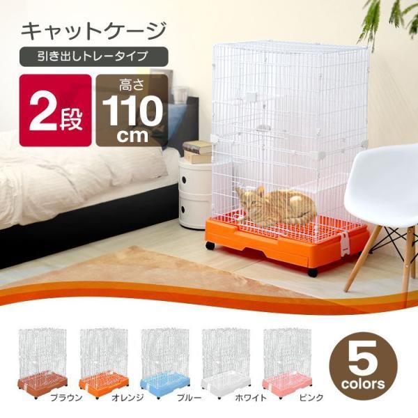 猫 ケージ キャット ゲージ 2段 スリム キャスター プラケージ ペットケージ 室内ハウス 猫用ケージ|pickupplazashop|02