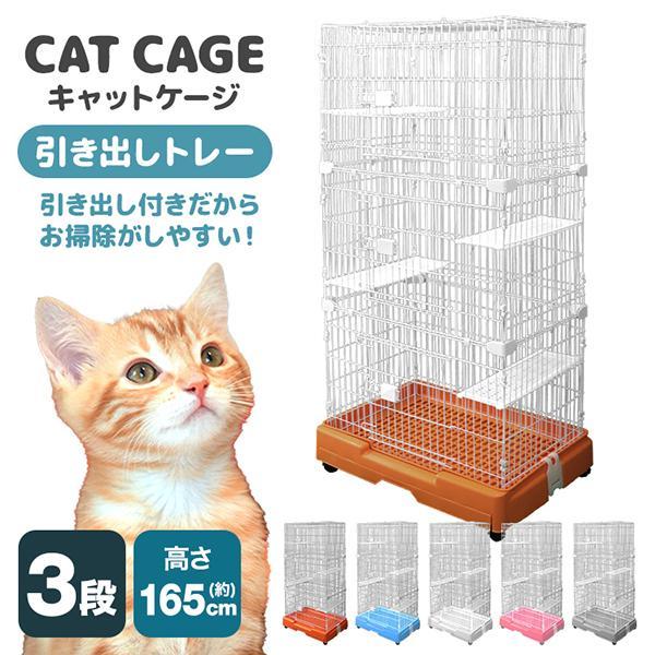 キャットケージ 猫用ケージ ゲージ 3段 スリム キャスター ペットケージ|pickupplazashop