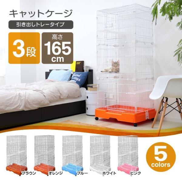 キャットケージ 猫用ケージ ゲージ 3段 スリム キャスター ペットケージ|pickupplazashop|02