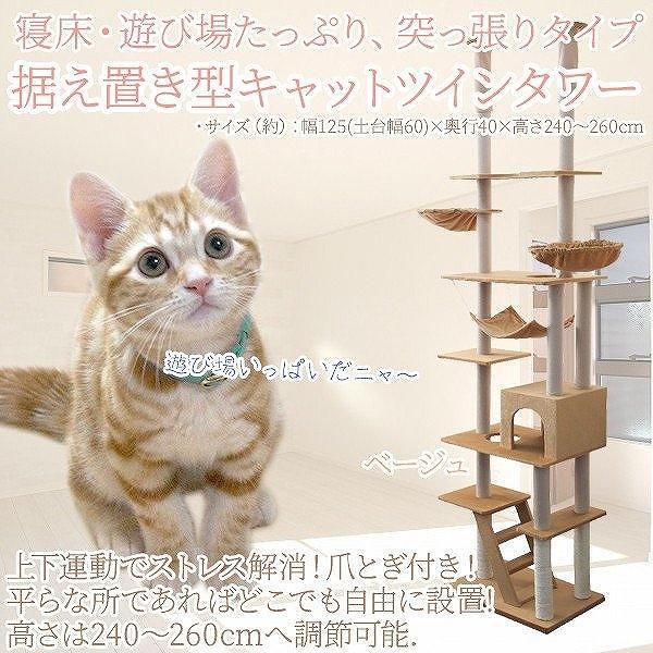 キャットタワー突っ張り型麻250cmツインタワー猫タワーおしゃれアスレチック爪とぎ猫グッズスリム遊び場突っ張り型キャットタワー