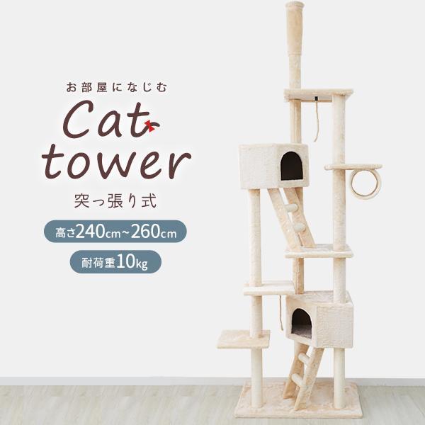 キャットタワー突っ張り型大型麻260cm猫タワーおしゃれアスレチック爪とぎ猫グッズ遊び場突っ張り型キャットタワー