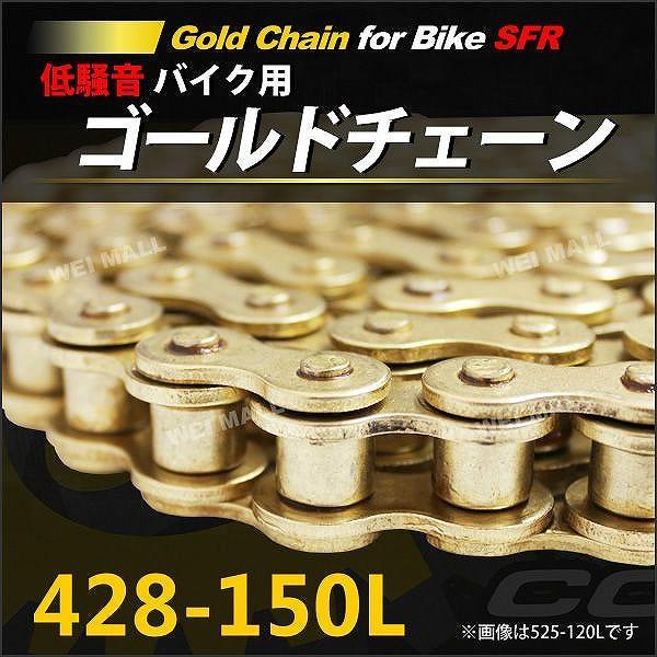 バイク チェーン ゴールドチェーン ノンシールチェーン ドライブチェーン 428-150L バイクチェーン|pickupplazashop