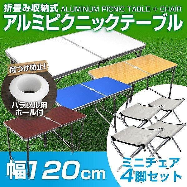 アウトドアテーブル セット 折りたたみ 軽量 アルミ 収納 レジャーテーブル バーベキュー 120×60cm アウトドアテーブルチェアセット|pickupplazashop