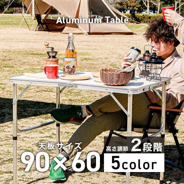 アウトドアテーブル 折りたたみ 高さ調整 軽量 アルミ 収納  レジャーテーブル キャンプ バーベキュー 90cm×60cm パラソル穴付き ハイテーブル ローテーブル
