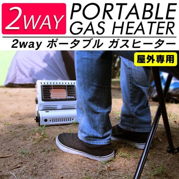 ガスヒーター キャンプ カセットガスストーブ 屋外 カセットボンベ 2WAY 角度調整可能 電源不要 アウトドアヒーター 2台セット|pickupplazashop|02