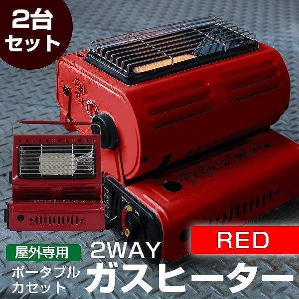 カセット ガス ストーブ ポータブル 携帯型 ヒーター 電源不要 屋外 アウトドア 赤(2個セット) |pickupplazashop