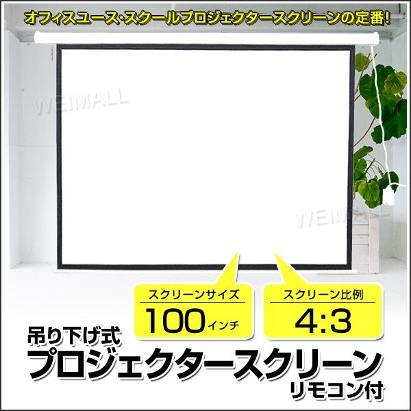 プロジェクタースクリーン 100インチ プロジェクター スクリーン 電動 吊り下げ式|pickupplazashop|03