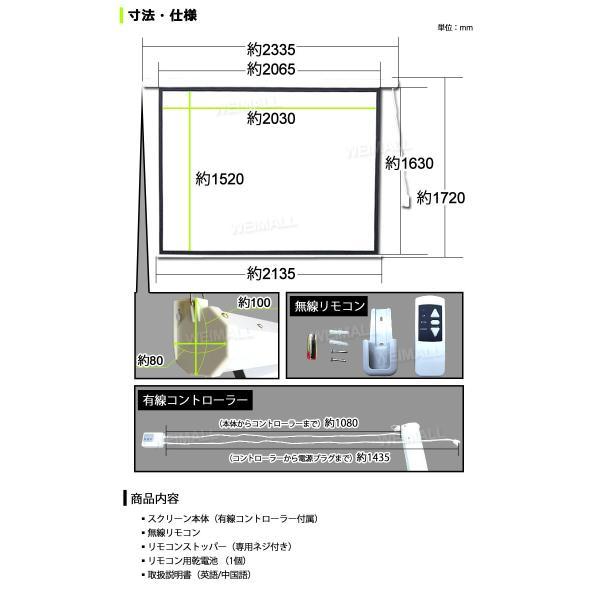 プロジェクタースクリーン 100インチ プロジェクター スクリーン 電動 吊り下げ式|pickupplazashop|05