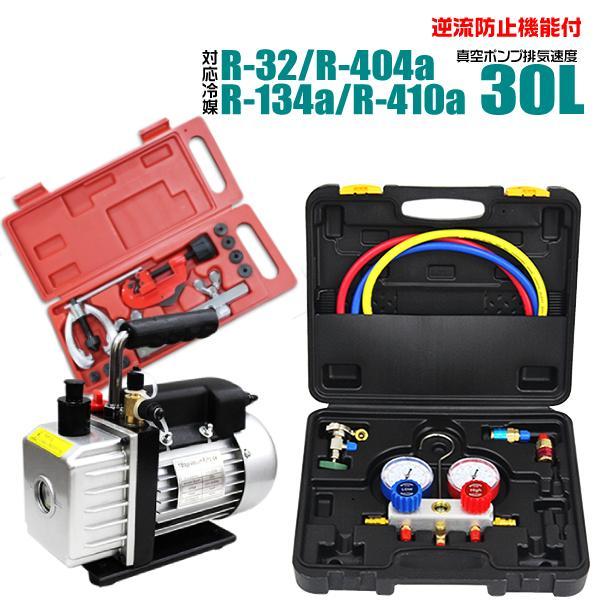 予約販売8月上旬入荷予定 エアコンガスチャージ ガス補充 真空ポンプ フレアリングツール 3点セット R134a R32 R410a R404a 対応冷媒 缶切付 エアコン修理