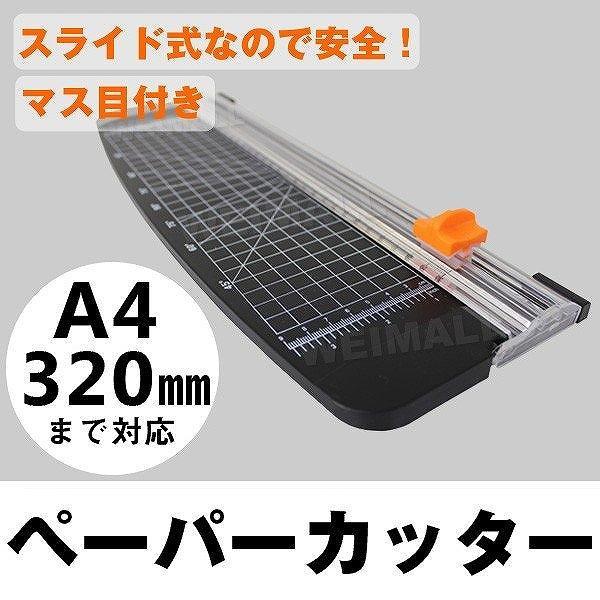 ペーパーカッター A4 ロータリー 小型 スライドカッター カッター 裁断機 ディスクカッター オフィス 裁断機 ディスクカッター pickupplazashop