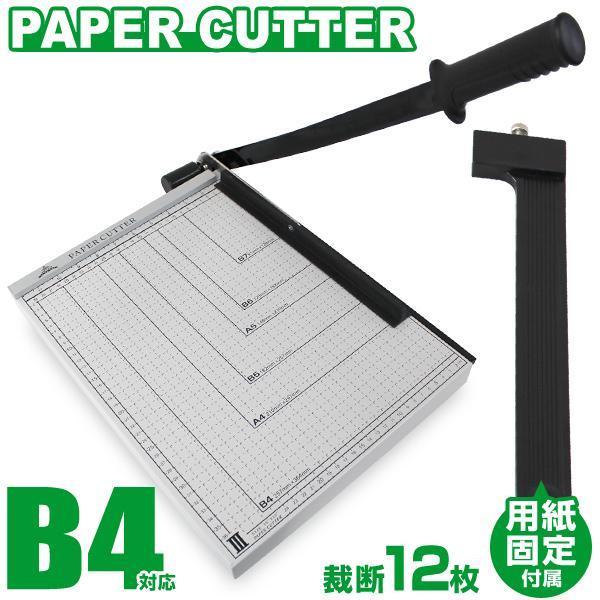ペーパーカッター B4 裁断機 業務用 B4 A4 B5 A5 B6 B7 サイズ対応 手動裁断器 断裁機 裁断機 ディスクカッター