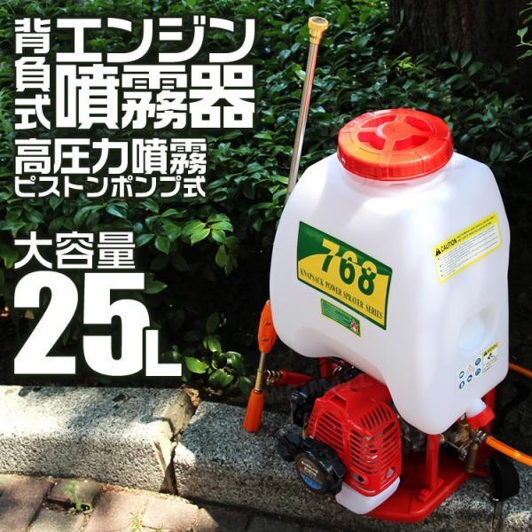 噴霧器 エンジン式 26cc 背負い式 大容量 25L ポータブル噴霧器 農薬 除草剤 散布 除草剤散布機|pickupplazashop|02