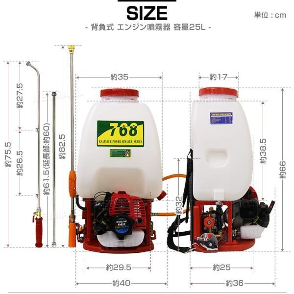噴霧器 エンジン式 26cc 背負い式 大容量 25L ポータブル噴霧器 農薬 除草剤 散布 除草剤散布機|pickupplazashop|11
