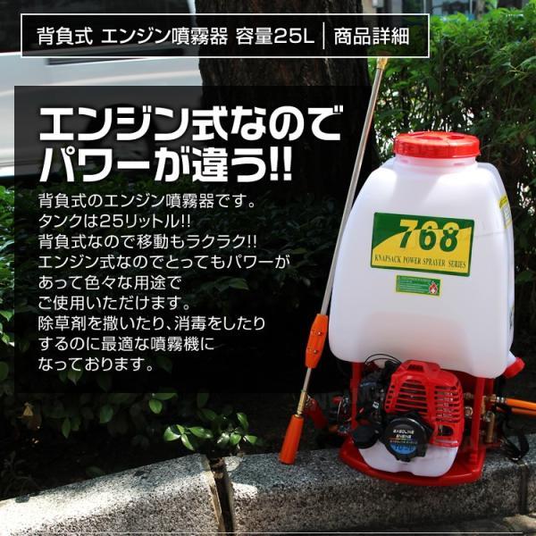 噴霧器 エンジン式 26cc 背負い式 大容量 25L ポータブル噴霧器 農薬 除草剤 散布 除草剤散布機|pickupplazashop|03