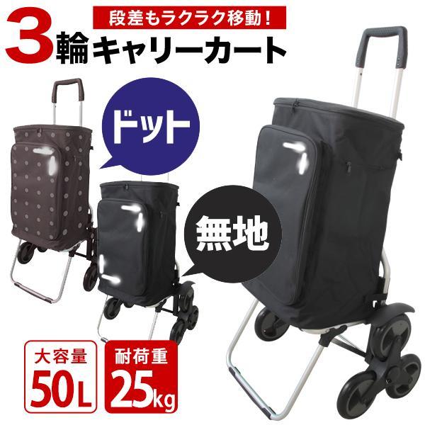 ショッピングカート キャリーカート 買い物バッグ 軽量 高齢者 耐荷重30kg 3輪 荷物運搬 pickupplazashop