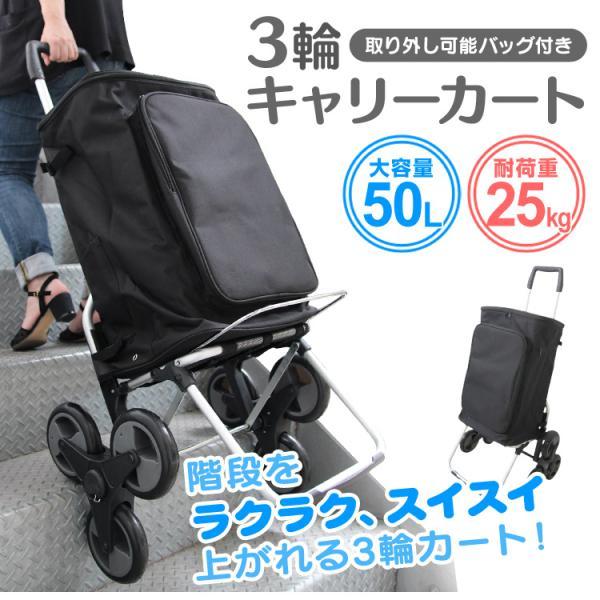 ショッピングカート キャリーカート 買い物バッグ 軽量 高齢者 耐荷重30kg 3輪 荷物運搬 pickupplazashop 03