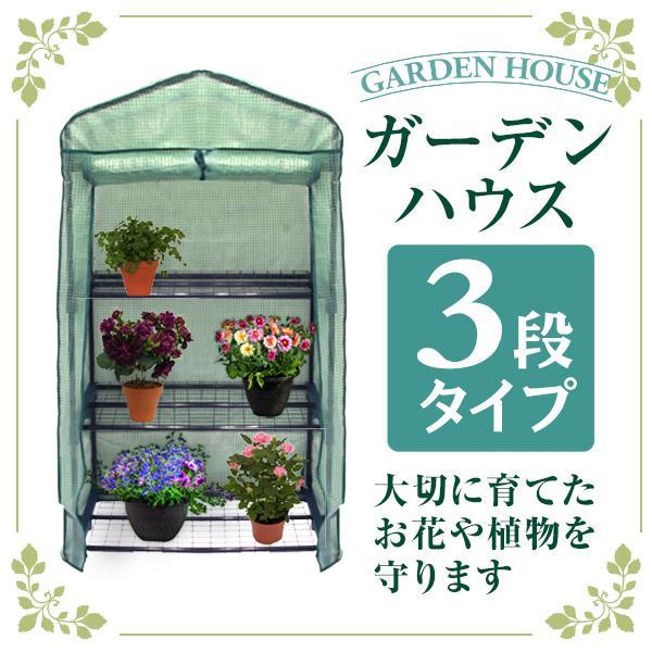 ビニールハウス ガーデンハウス ミニ 温室 フラワーハウス 家庭菜園 3段 ミニ温室 小型ビニールハウス|pickupplazashop