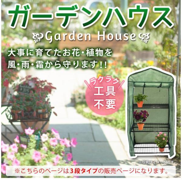 ビニールハウス ガーデンハウス ミニ 温室 フラワーハウス 家庭菜園 3段 ミニ温室 小型ビニールハウス|pickupplazashop|02
