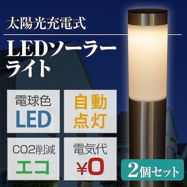 ソーラーガーデンライト 自動点灯  誘導灯 明るい 電球色 トーチライト 松明 2個セット|pickupplazashop