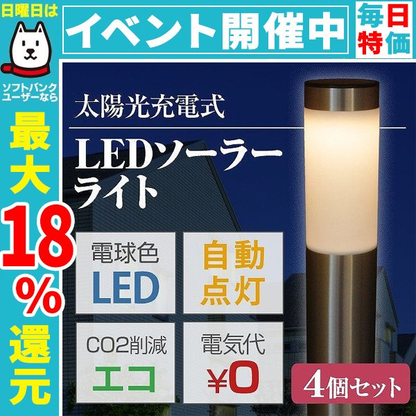 ソーラーガーデンライト 自動点灯  誘導灯 明るい 電球色 トーチライト 松明 4個セット|pickupplazashop