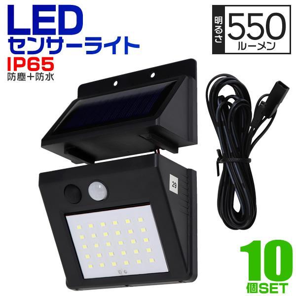玄関 ライト  人感センサー LEDソーラーライト センサーライト 人感 防水 玄関 3m 昼光色 防犯 自動照明 太陽光充電 10個セット ソーラーガーデンライト