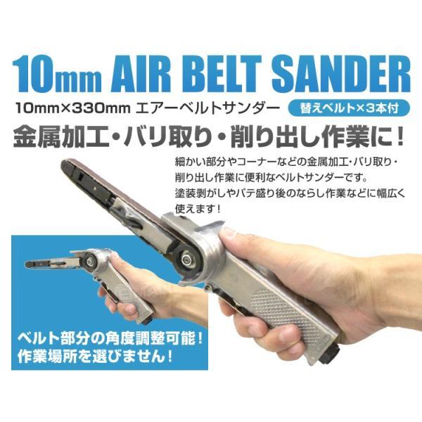 ベルトサンダー エアー式 10mm ベルト付|pickupplazashop|02