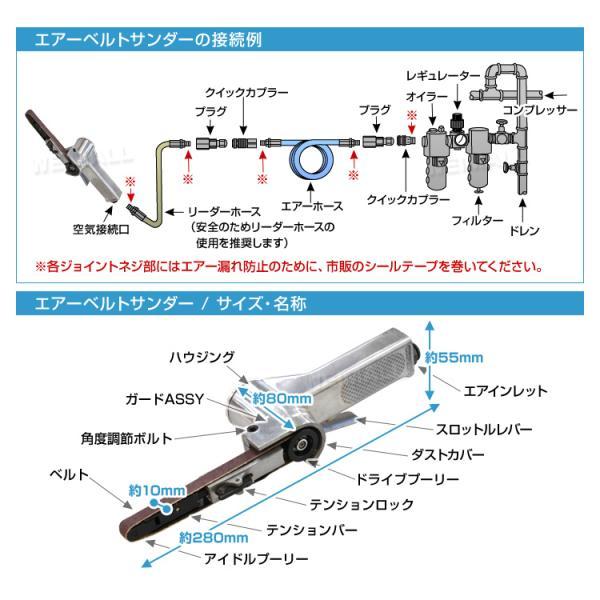 ベルトサンダー エアー式 10mm ベルト付|pickupplazashop|06