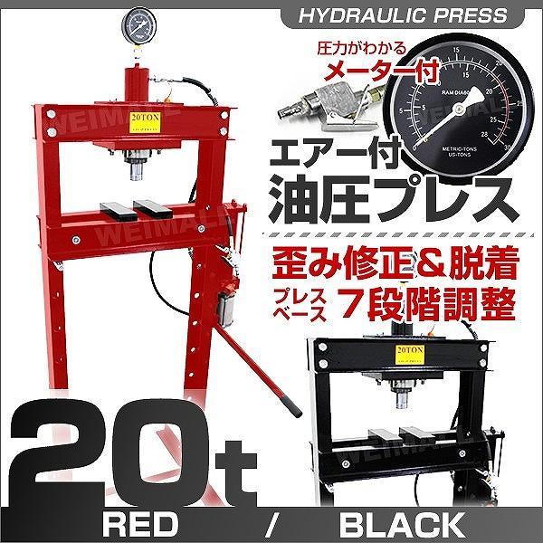 油圧プレス 20t エアー式 メーター付き ショッププレス 門型プレス機 油圧工具 手動 油圧 プレス 門型油圧プレス 門型プレス