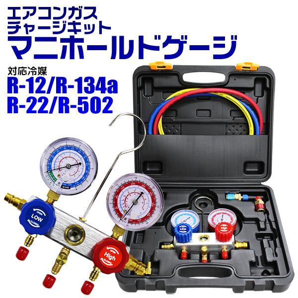 エアコンガスチャージ ガス補充 マニホールドゲージ R134a R12 R22 R502 対応冷媒 カーエアコン 缶切&クイックカプラー付 空調工具