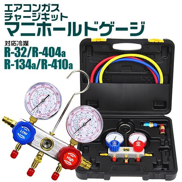 エアコンガスチャージ ガス補充 マニホールドゲージ R134a R32 R410a R404a対応 缶切&クイックカプラー付 空調工具