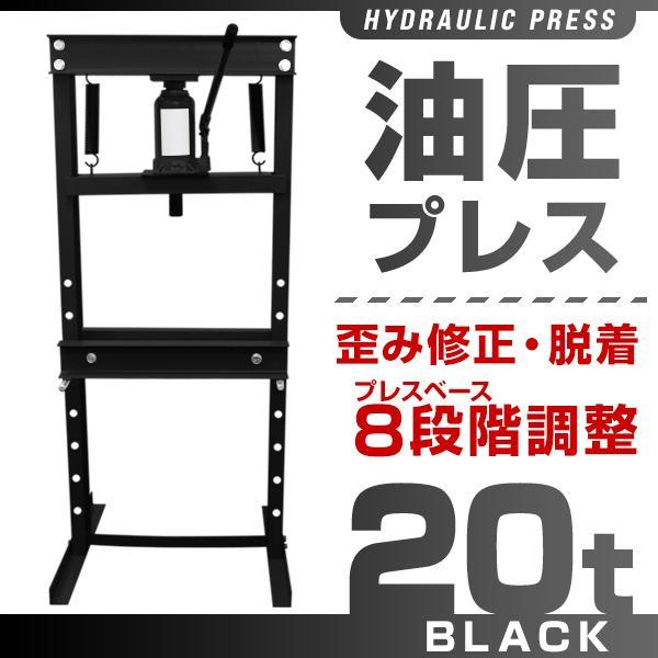 油圧プレス 20トン メーター無 門型 油圧プレス機 20t 黒