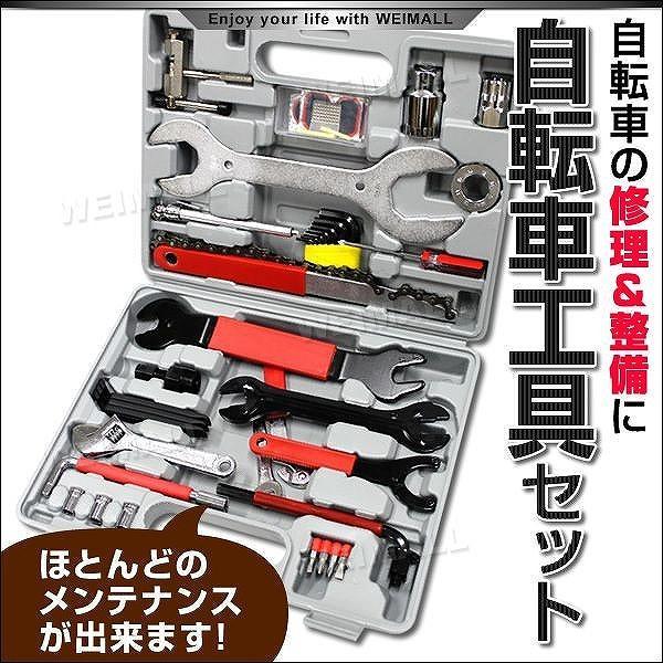 自転車 工具セット 自転車工具セット 自転車工具 自転車修理工具セット 43pc 自転車用工具|pickupplazashop